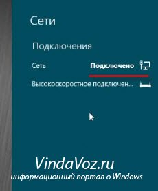 Как настроить интернет на windows 8