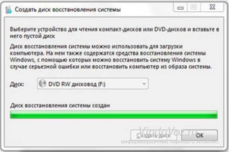 Создаем диск восстановления в Windows 7