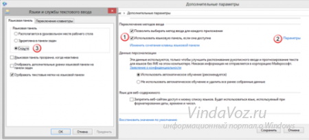 Языковая панель в Windows 8