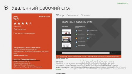 как настроить и подключить удаленный рабочий стол в Windows 8