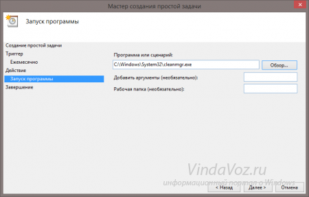 Системный диск Windows