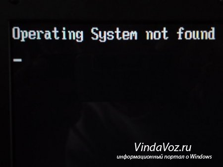 Решаем проблему «Operating system not found» в Windows
