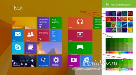 Меняем цвет и фон в операционной системе Windows 8.1